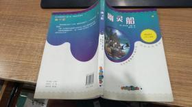 当代欧美畅销儿童小说:幽灵船