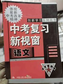 创新学习系列丛书《中考复习新视窗 语文》