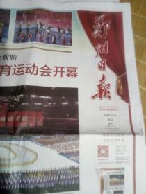 2019年9月9日《郑州日报》,第十一届全国少数民族运动会开幕式!
