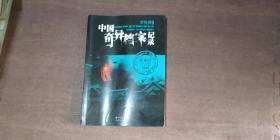中国奇异档案记录