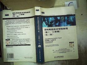 思科网络技术学院教程(第一、二学期)第3版