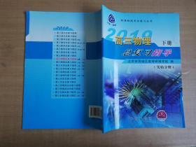 新课程高考总复习丛书 高三物理总复习指导 下册【实物拍图 品相自鉴】