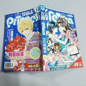 飞霞princess少女漫画志2009.12 刘耀杰 漫画期刊