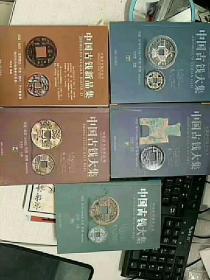 中国古钱大集  古钱币新品集 全套