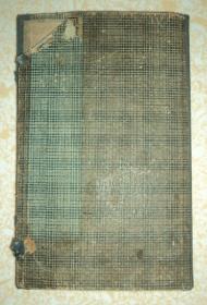 民国鼓词小说、【绣像混元钵】、一函四卷合订两册全.