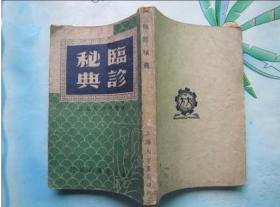 民国版珍本中医书:临诊秘典(全一册)