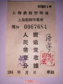 上海老票据:五十年代装卸作业所搬运费收据(壹分改柒分)