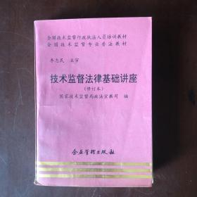 技术监督法律基础讲座(修订本)
