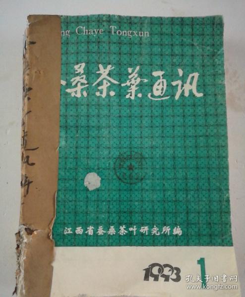 蚕桑茶叶通讯(季刊)  1993年(1-4)期  合订本  (馆藏)