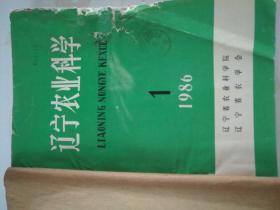 辽宁农业科学(双月刊)  1986年(1-6)期   合订本   (馆藏)