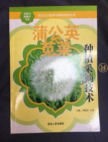 蒲公英、苋菜种植采摘技术