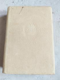 (德文版 1950年版精装)《普希金作品集》 第三册//精装带护封·品佳·带藏书票