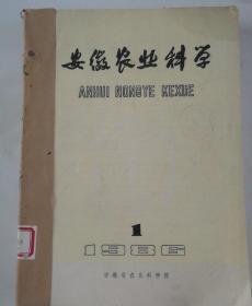 安徽农业科学(季刊)  1986年(1-4)期  合订本  (馆藏)