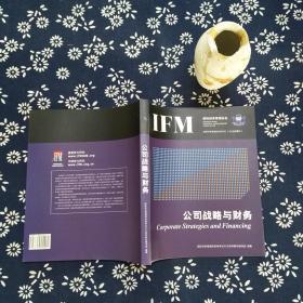 IFM国际财务管理师资格考试中国指导教材——公司战略与财务