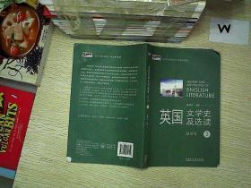 新经典高等学校英语专业系列教材:英国文学史及选读(重排版)2