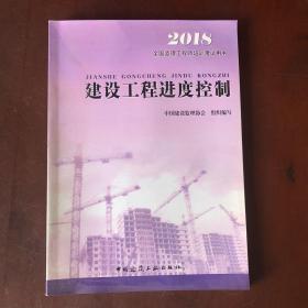 2016年全国监理工程师培训考试用书:建设工程进度控制