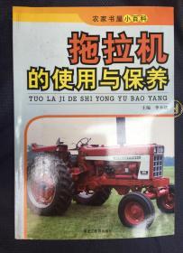 拖拉机的使用与保养