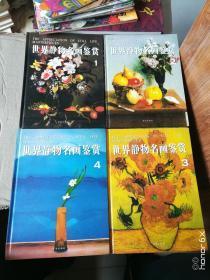 世界静物名画鉴赏  (1一4册)  (一版一印)