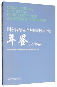 国家食品安全风险评估中心年鉴(2018卷)