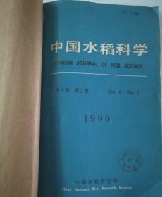 中国水稻科学(季刊)   1990年(1-4)期  合订本  (馆藏)