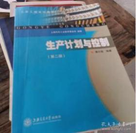 工业工程系列教材:生产计划与控制 第二版