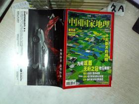中国国家地理 2008 2