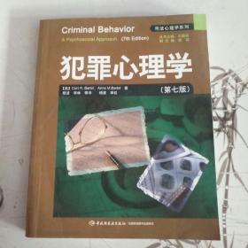 犯罪心理学