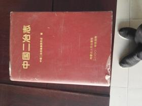 中国二冶志  只印1500册