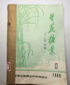甘蔗糖业(甘蔗分刊)  季刊  1986年(1-4)期  合订本   (馆藏)