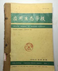 应用生态学报(季刊)  1991年(1-4)期  合订本  (馆藏)