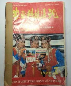 农业科技通讯(月刊)  1993年(1-12)期  合订本  (馆藏)