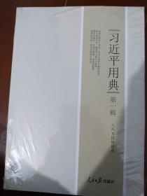 《习近平用典》第一.二辑(全新未拆封)合售