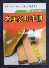 木工实用手册