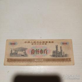 军用价购粮票 1000斤 1967年 有毛主席语录1967年中华人民共和国粮食部军用价购粮票 (壹仟市斤)