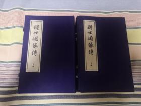 醒世姻缘传 一版一印 文学古籍刊行社 线装
