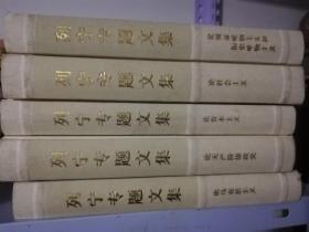 列宁专题文集(全5册)布面精装