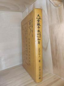 早期原版《天地人紫微斗数玄空四化秘解》精装一册