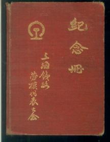 日记本(上海铁路劳模代表大会纪念册)