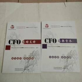 CFO高级财智培训教材 CFO战略支持+CFO玩转资本(两册合售)