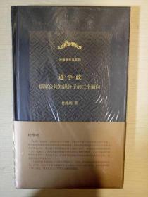 道学政 儒家公共知识分子的三个面向 杜维明著 三联书店 正版书籍(全新塑封)