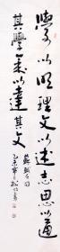 实力书法家刘松均行书条幅- 苏轼.学以明理