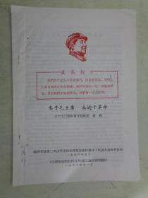 忠于毛主席  永远干革命【1968年】