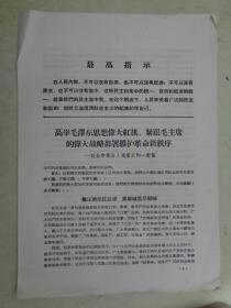 高举毛泽东思想伟大红旗,紧跟毛主席的伟大战略部署维护革命新秩序——纸全市人民群众的一封信【1968年】