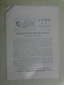 革命通讯  第6期【1968年】