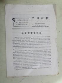 学习材料(1) 【1967年】