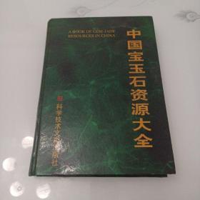 中国宝玉石资源大全