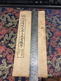 民国原版---刘殿撰精楷大唐三藏圣教序