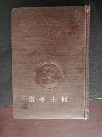 列宁全集第二、第七卷 竖版繁体字