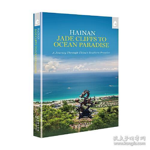 Hainan: Jade Cliffs to Ocean Paradise (《海岛天堂》)