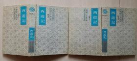 中国四大古典小说绘画本上海人民美术出版社《西游记》(精装全二册)